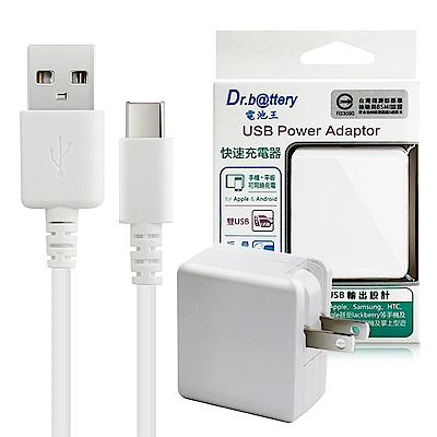 電池王 5V/ 2.4A輸出雙孔USB充電器+USB3.1 Type-C充電傳輸線組合