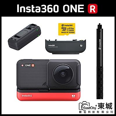 Insta360 ONE R 全景鏡頭套組 (東城代理商公司貨) 贈128G卡+隱形自拍棒+原廠高續航電池+原廠充電器