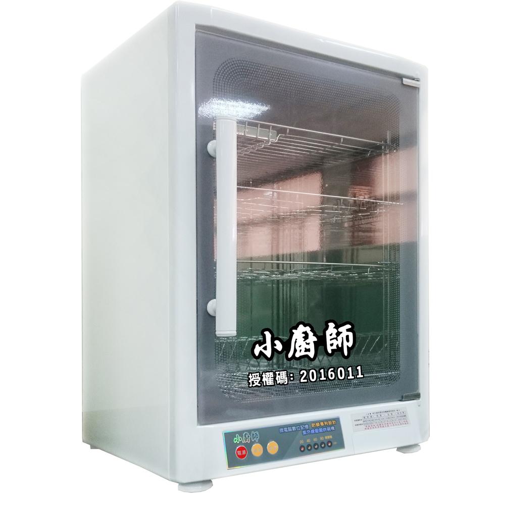 小廚師 四層紫外線殺菌烘碗機 FO-828