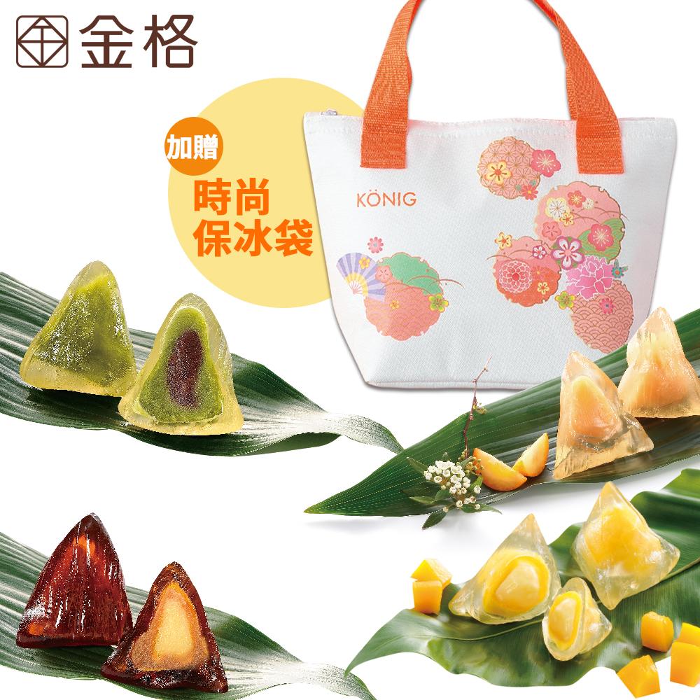 金格12入綜合冰粽加保冰袋(抹茶紅豆*3+黑糖金薯*3+蜂蜜金桔*3+芒果布蕾*3)