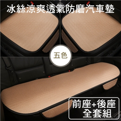【super舒馬克】優質冰絲透氣防滑汽車坐墊(前座2入+後座1入)