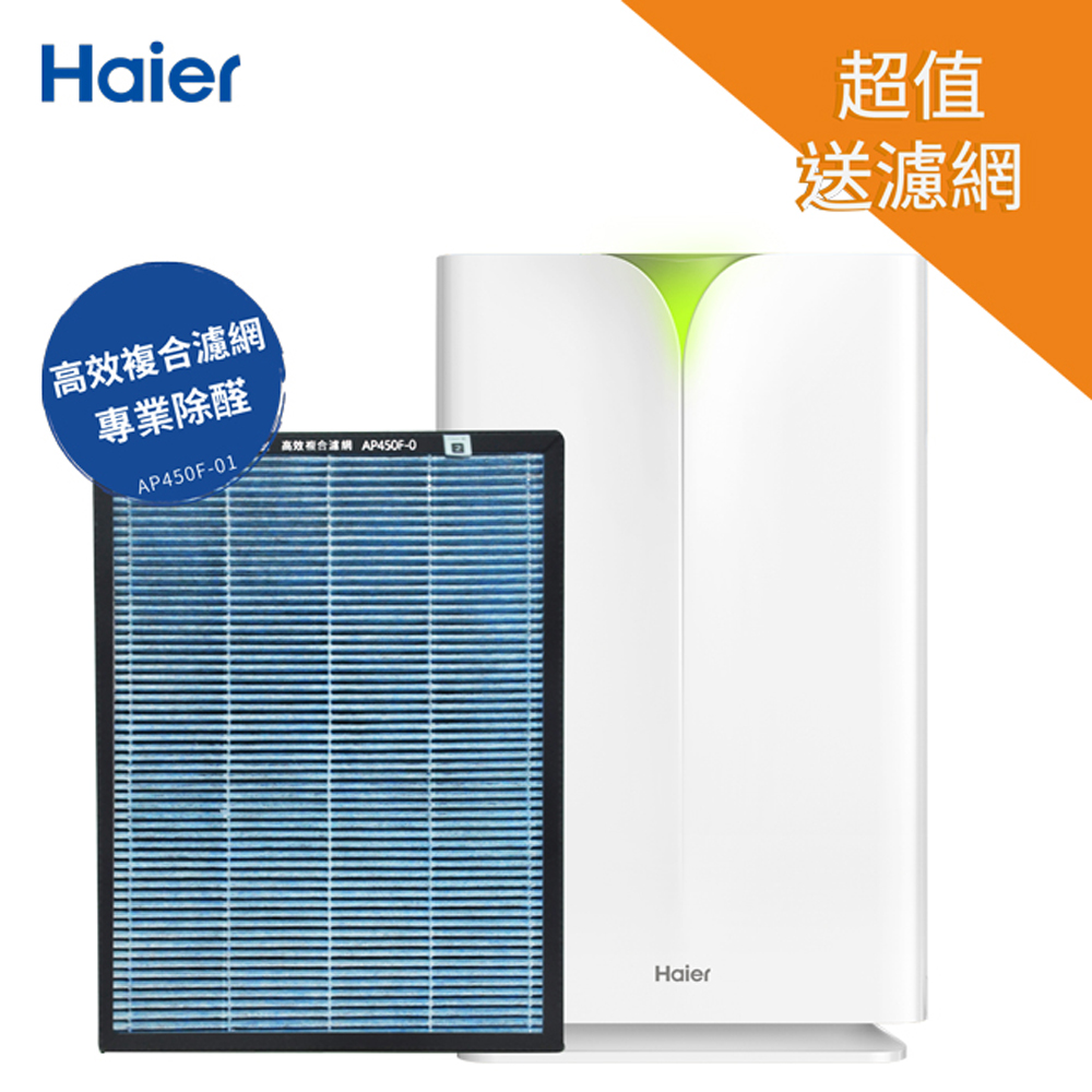 Haier海爾 10-20坪 醛效抗敏大H空氣清淨機 AP450 濾網組