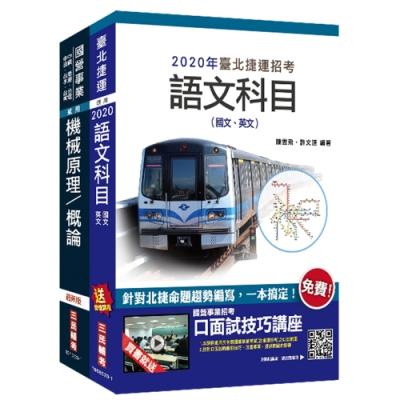 2020年臺北捷運[技術員](機械維修類)套書 (S019G20-1)