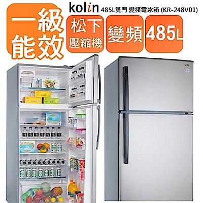 KOLIN 歌林485L雙門風扇式變頻電冰箱KR-248V01(不袗色)