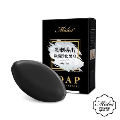 Midos蜜朵斯  粉刺導出除螨淨化黑皂