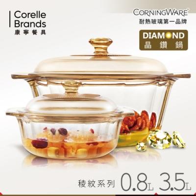 美國康寧 Corningware 稜紋系列。晶鑽鍋2件組(0.8L+3.5L)