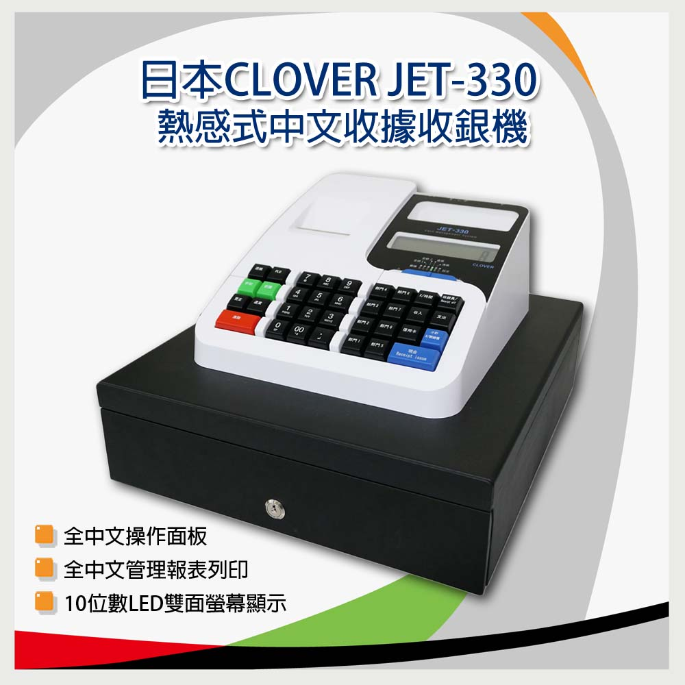Clover 日本 JET-330 熱感式中文收據收銀機