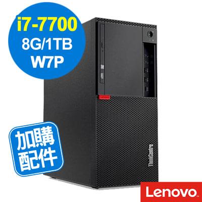 Lenovo M910t 7代 i7 W7P 商用電腦 自由配