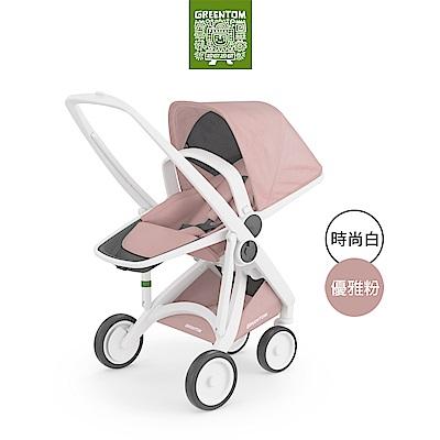 荷蘭 Greentom Reversible雙向款嬰兒推車(時尚白+優雅粉)