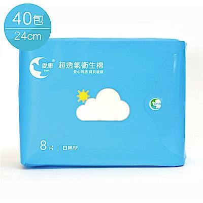 愛康 超透氣衛生棉 日用型24cm 8片x40包/組