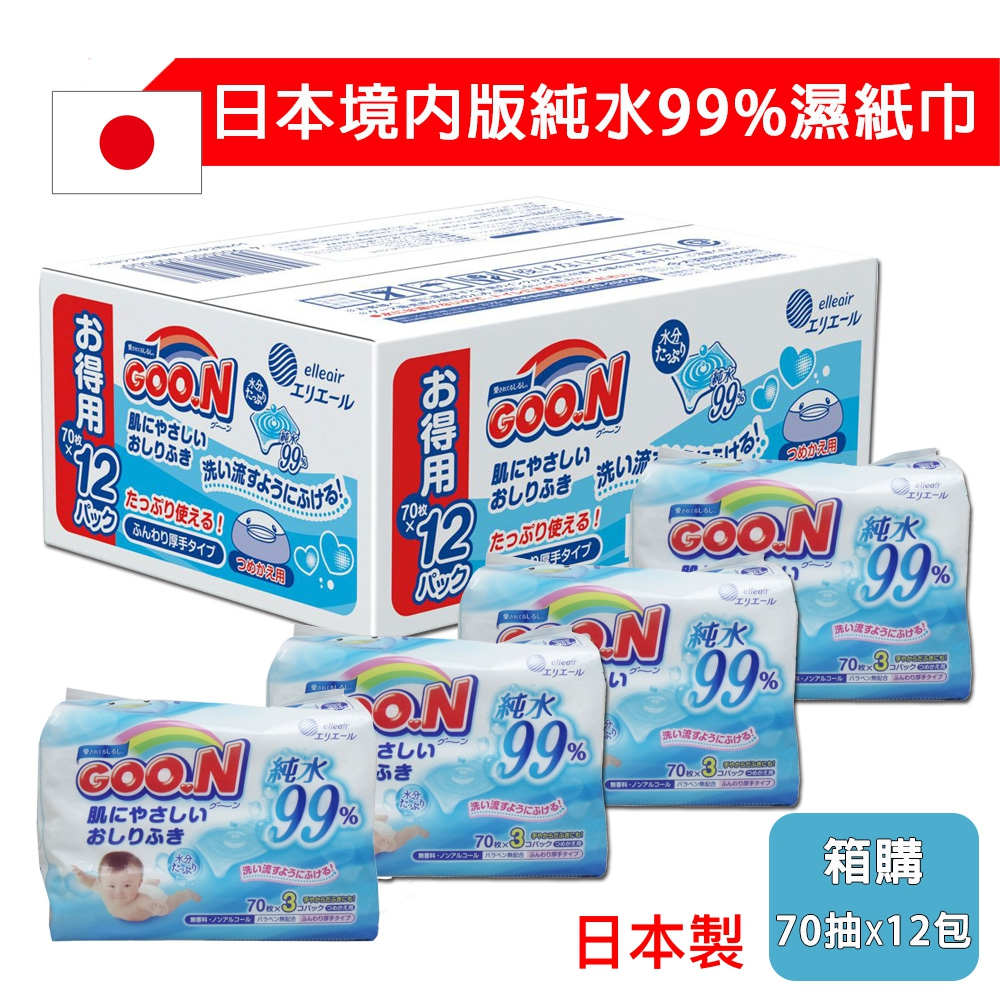 GOO.N日本境內版 嬰兒護膚柔濕巾箱購組 70抽x12包入