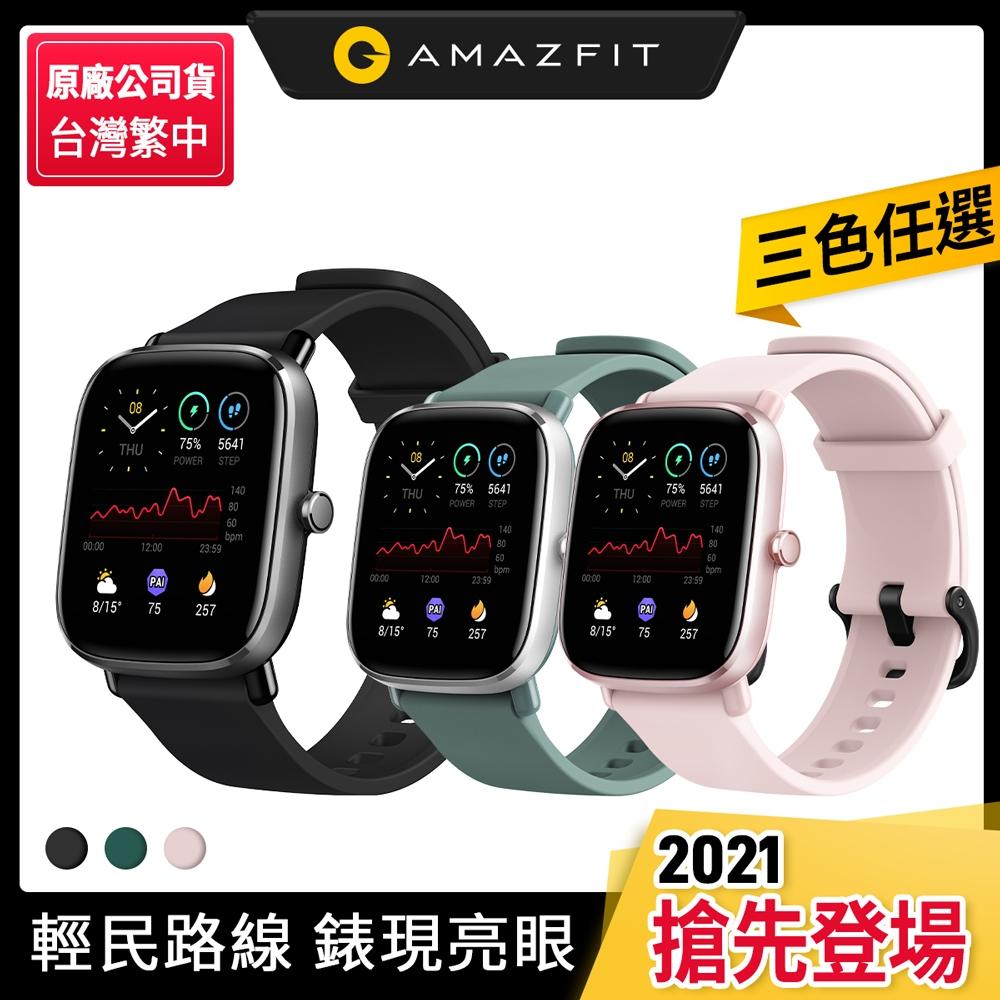 Amazfit華米 GTS 2 mini 超輕薄健康運動智慧手錶 血氧監測