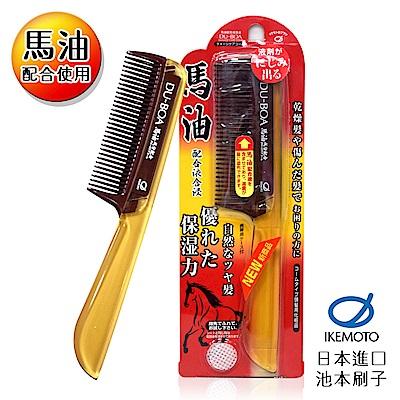 日本原裝IKEMOTO 池本 馬油保濕隨身梳 保濕梳 扁梳 含馬油液(日本製)