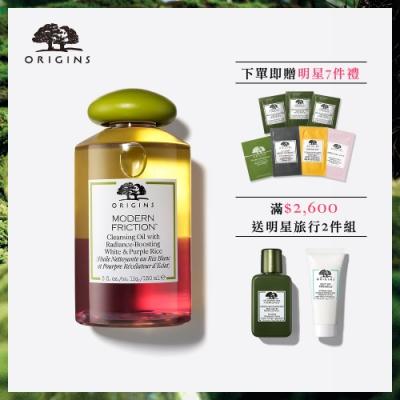 【官方直營】Origins 品木宣言 執米不悔純米精萃潔顏油
