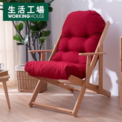【時時樂-生活工場】北歐簡約櫸木躺椅-紅色