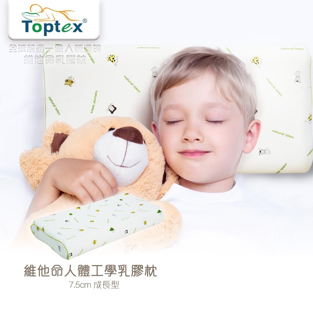 Toptex KIDS 2 維他命 人體工學 乳膠枕