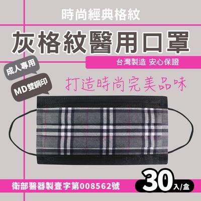 丰荷 雙鋼印 醫用口罩 灰黑格-成人(30入/盒)