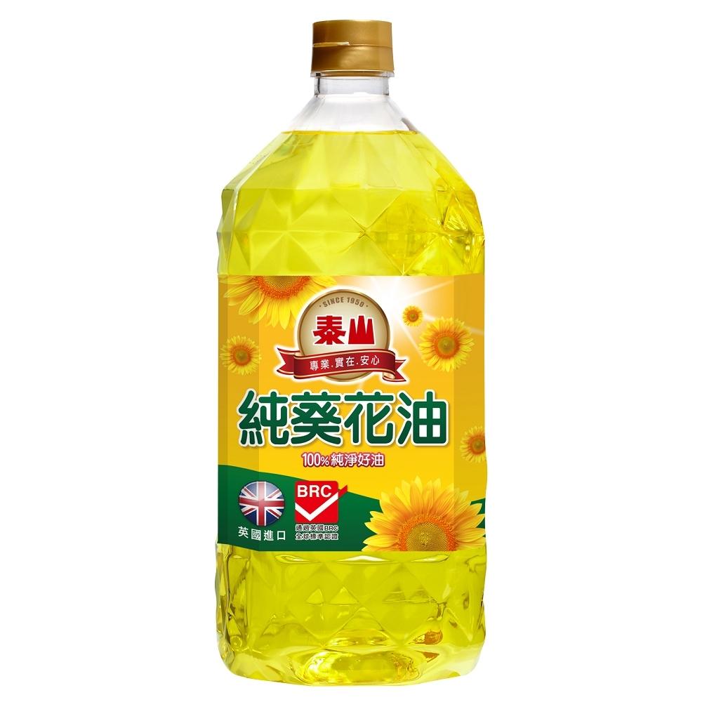泰山 100%純葵花油 (2L)