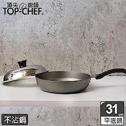 頂尖廚師 Top Chef 鈦合金頂級中華31公分不沾平底鍋
