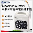 AMANO 天野 BX-1800 單色六欄位微電腦打卡鐘~(贈10人卡架+100張卡片)