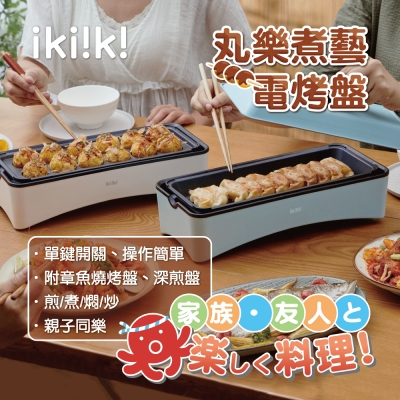 ikiiki伊崎家電丸樂煮藝電烤盤/章魚燒機-雪靄白IK-MC3601雪靄白