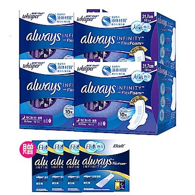 好自在 INFINITY液體衛生棉日夜用31.7cm四盒組+送體驗包x4盒(共52片)