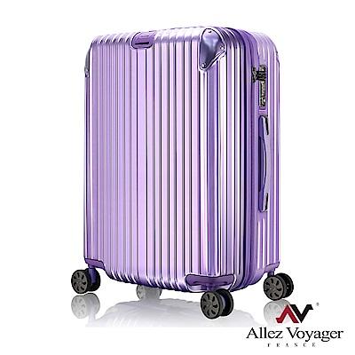 法國奧莉薇閣 24吋行李箱 PC硬殼旅行箱 箱見恨晚(紫丁香)