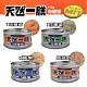 天然一膳綜合營養食(全犬用) 110g(48罐組) product thumbnail 1