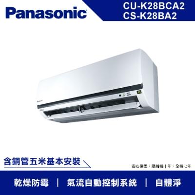 [無卡分期12期]國際牌4-5坪一對一變頻冷專CS-K28BA2/CU-K28BCA2