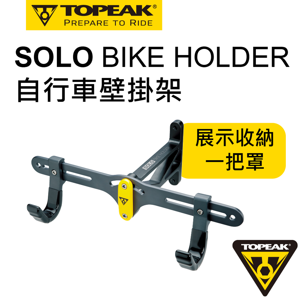 TOPEAK SOLO BIKE HOLDER 自行車壁掛架