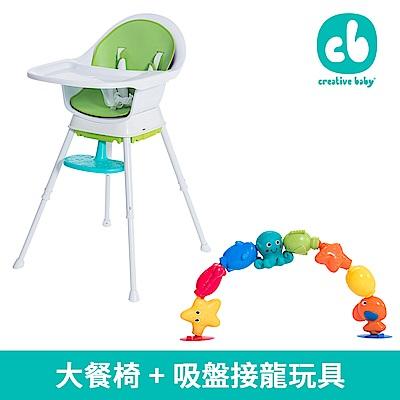 【美國 Creative Baby】三合一成長型寶寶大餐椅+吸盤接龍玩具(全新小改款安全大