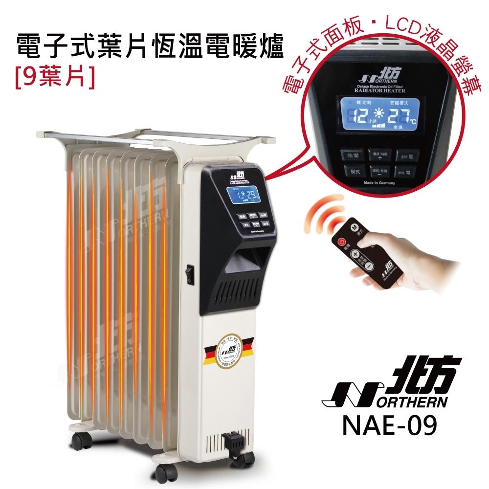 北方 9片 電子恆溫葉片式電暖器 NAE-09