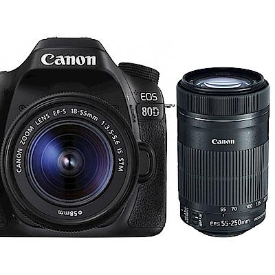 【快】Canon 80D+18-55mm+55-250mm STM 雙鏡組*(中文平輸)