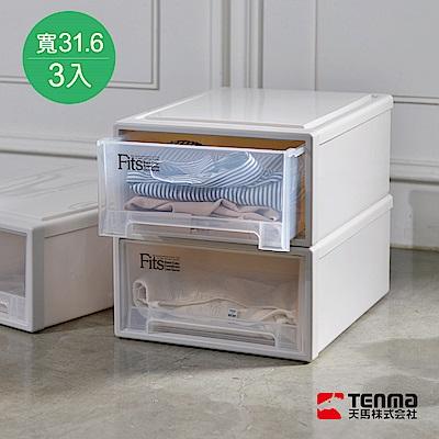 【日本天馬】Fits隨選系列 31.6寬單層抽屜收納箱 3入