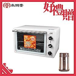 尚朋堂 21公升專業用雙溫控烤箱SO-3211