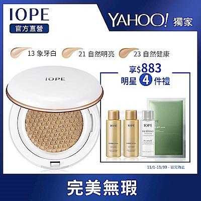 IOPE 水潤光透氣墊粉底-升級版 SPF 50+ / PA+++(極致遮瑕款)