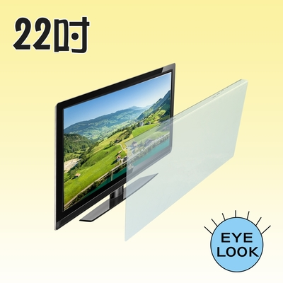 MIT~22吋   EYE LOOK  抗藍光LCD螢幕護目鏡 飛利浦  (A款) 新規格
