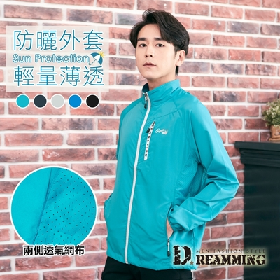 Dreamming 極輕量遮陽撞色休閒風衣外套 防曬 透氣 機能-共五色