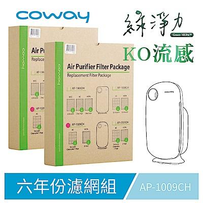 超值組 Coway空氣清淨機六年份濾網 適用:AP-1009CH清淨機