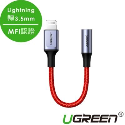 綠聯 MFi認證 Lightning轉3.5mm耳機轉接器 RED BRAID版