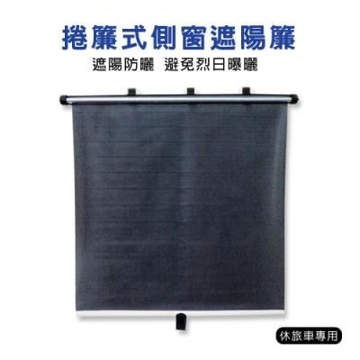 捲簾式側窗遮陽簾-休旅車