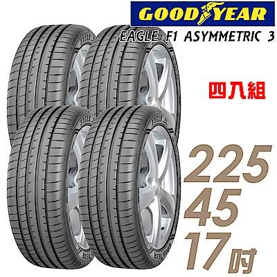 【GOODYEAR 固特異】F1A3-225/45/17吋輪胎_四入組_高性能頂級輪胎