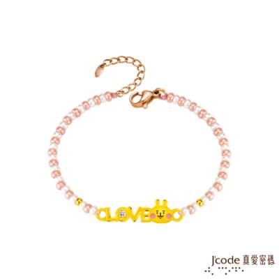 J code真愛密碼金飾 卡娜赫拉的小動物-LOVE粉紅兔兔黃金/琉璃手鍊