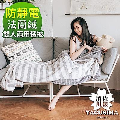 團購3入-濱川佐櫻-極簡風-法蘭絨雙人兩用毯被