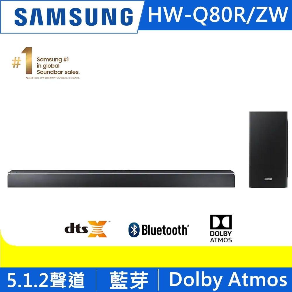SAMSUNG三星 5.1.2聲道 Soundbar聲霸 HW-Q80R/ZW