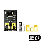 嚴選 多功能卡盒/TF卡/SIM卡/小卡轉大卡 (附卡針)