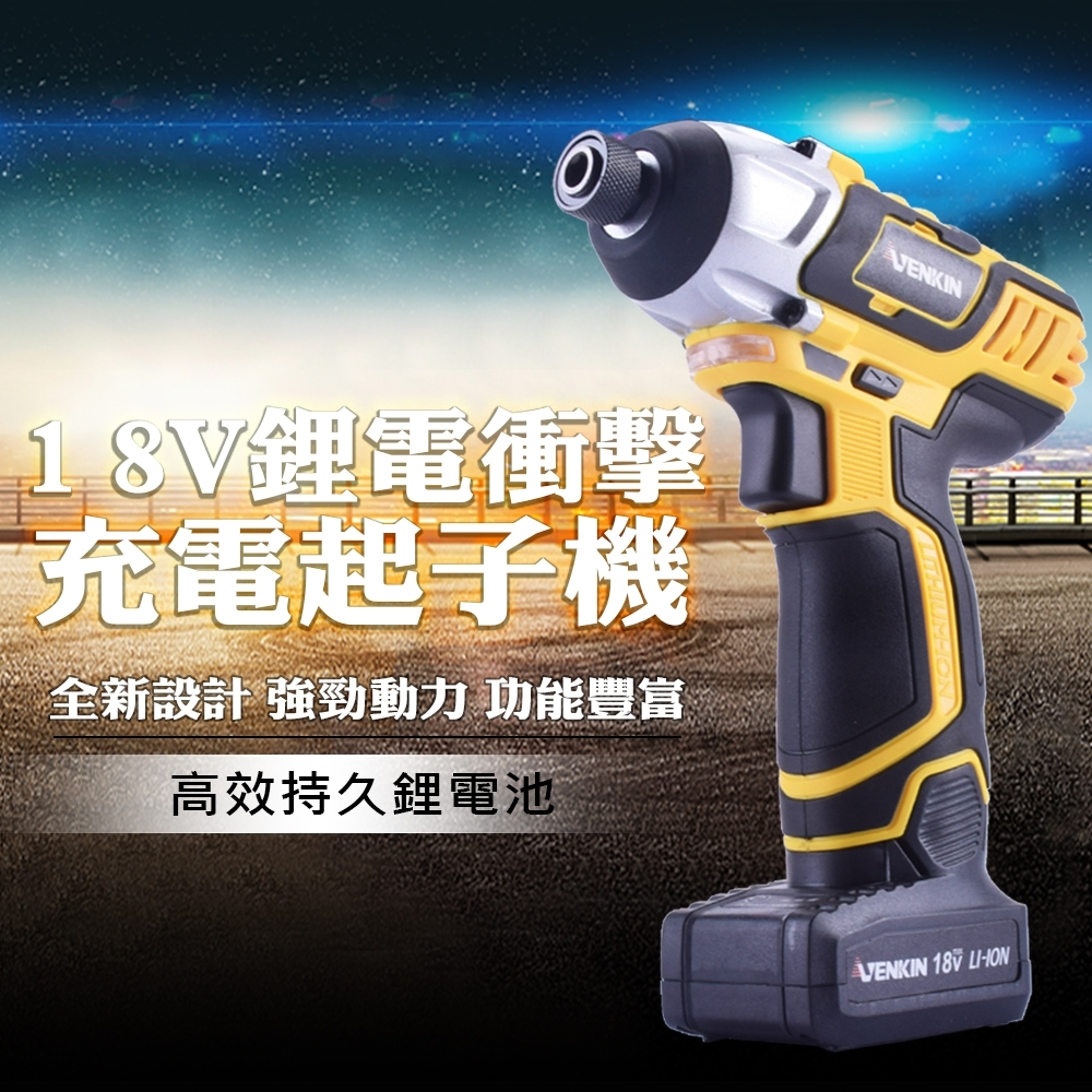 【VENKIN】18V鋰電衝擊充電起子機