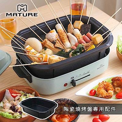 MATURE美萃 健康油切燒烤盤-專用深烤盤 CY-1660-B2