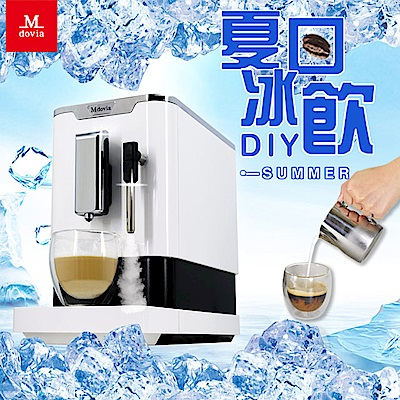 Mdovia Bottino V 3  Plus 奶泡專家 全自動義式咖啡機