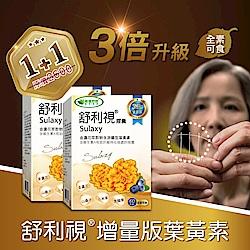 舒利視金盞花增量版葉黃素膠囊 2入組